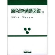 原色日本真菌類図鑑〈1〉 [図鑑]