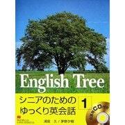 English Tree〈1〉―シニアのためのゆっくり英会話1 [単行本]