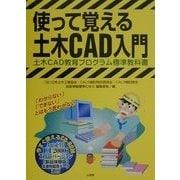 使って覚える土木CAD入門―土木CAD教育プログラム標準教科書 [単行本]