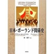 日本・ポーランド関係史 [単行本]