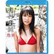 熱量 [Blu-ray Disc]