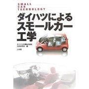 ダイハツによるスモールカー工学 [単行本]