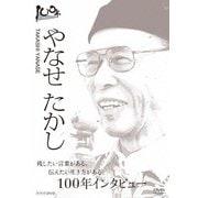 100年インタビュー やなせたかし (NHK DVD)