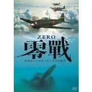 ZERO 零戦 搭乗員たちが見つめた太平洋戦争 (NHK DVD)