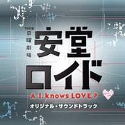 TBS系 日曜劇場 安堂ロイド~A.I. knows LOVE?~オリジナル・サウンドトラック