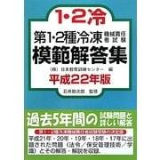 第1・2種冷凍機械責任者試験模範解答集〈平成22年版〉 [単行本]