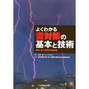 よくわかる雷対策の基本と技術―電気・電子機器の雷保護 [単行本]