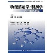 物理薬剤学・製剤学―計算問題の解法 [単行本]