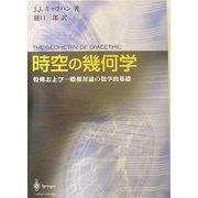 時空の幾何学―特殊および一般相対論の数学的基礎 [単行本]