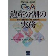 Q&A遺産分割の実務―相続・遺言・登記から税務まで 改訂版