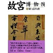 故宮博物院〈10〉宋・元の書 [全集叢書]