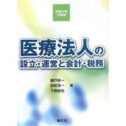 医療法人の設立・運営と会計・税務―平成20年1月改訂 [単行本]