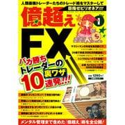億超えFX vol.1-目指せビリオネア!!!(扶桑社ムック) [ムックその他]