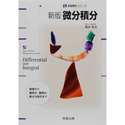 微分積分 新版-基礎から偏微分・重積分・微分方程式まで(数学シリーズ 新版) [単行本]