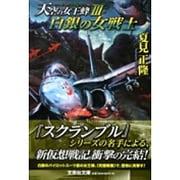 白銀の女戦士-天空の女王蜂3(文芸社文庫 な 4-3) [文庫]