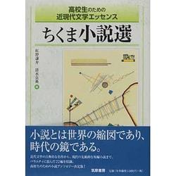 ちくま小説選―高校生のための近現代文学エッセンス [単行本]