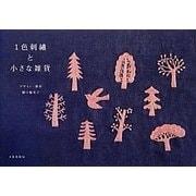 1色刺繍と小さな雑貨 [単行本]