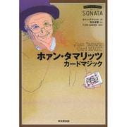 ホァン・タマリッツ カードマジック(BEWITCHED MUSIC〈vol.1〉―SONATA) [単行本]