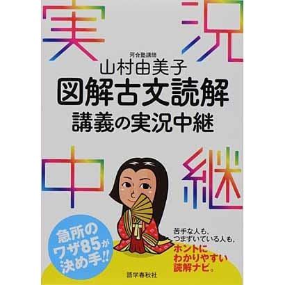 山村由美子図解古文読解講義の実況中継 [全集叢書]