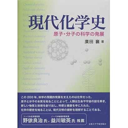 現代化学史―原子・分子の科学の発展 [単行本]