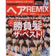 ヘアREMIX 2014-FINEBOYS+PlusHAIRおしゃれヘアカタログ保存版(HINODE MOOK 27) [ムックその他]