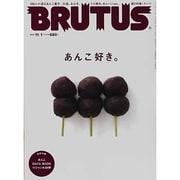 BRUTUS (ブルータス) 2013年 11/1号 [雑誌]
