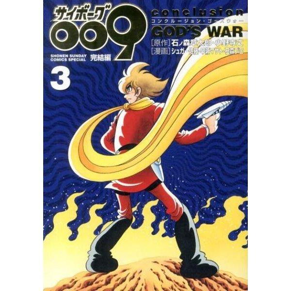 サイボーグ009完結編 conclusion GOD'S WAR<3>(少年サンデーコミックス) [コミック]
