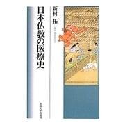 日本仏教の医療史 [単行本]