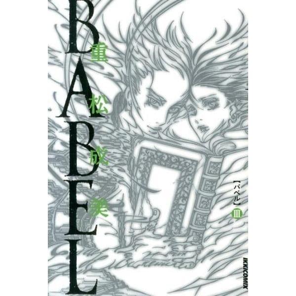 BABEL<3>(IKKI COMIX) [コミック]