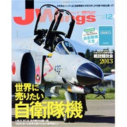 J Wings (ジェイウイング) 2013年 12月号 [雑誌]