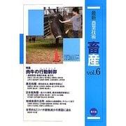 最新農業技術 畜産〈vol.6〉特集 肉牛の行動制御(ハンドリング)―飼育管理・環境の改善、省力化 [全集叢書]