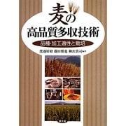 麦の高品質多収技術―品種・加工適性と栽培 [単行本]