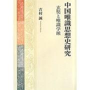 中国唯識思想史研究―玄奘と唯識学派 [単行本]