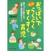 おっぱいでもっとらくらくすくすく育児―赤ちゃんに教わる!?お産と母乳育児のコツ 第2版 [単行本]