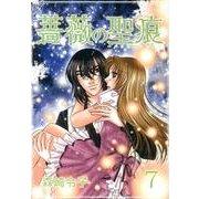 薔薇の聖痕 7(フェアベルコミックス フレイヤ) [コミック]