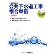 公共下水道工事複合単価 管路編〈平成25年度版〉 [単行本]