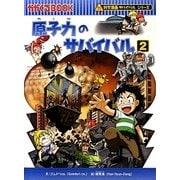 原子力のサバイバル〈2〉(科学漫画サバイバルシリーズ) [全集叢書]