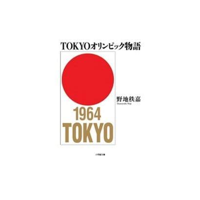 TOKYOオリンピック物語(小学館文庫) [文庫]
