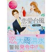 恋愛台風〈3〉(エタニティ文庫) [文庫]
