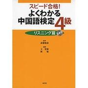 よくわかる中国語検定4級―リスニング篇 [単行本]
