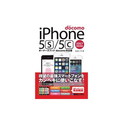 iPhone5s/5cオーナーズブック docomo完全版 [単行本]