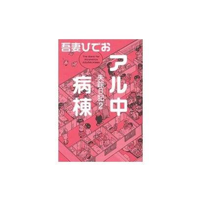 アル中病棟-失踪日記2 [単行本]