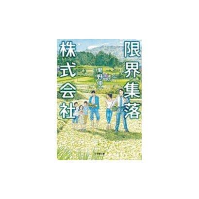 限界集落株式会社(小学館文庫) [文庫]