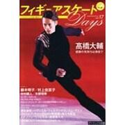 フィギュアスケートDays〈vol.17(2013)〉 [単行本]