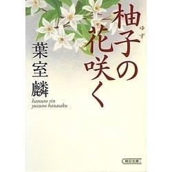 柚子の花咲く(朝日時代小説文庫) [文庫]