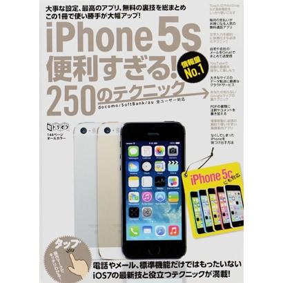 iPhone5s便利すぎる!250のテクニック(超トリセツ) [単行本]