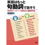 英語はもっと句動詞で話そう-英米語データベース最頻出の400表現 [単行本]