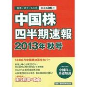 中国株四半期速報〈2013年秋号〉 [単行本]