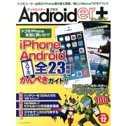 Androider+ (アンドロイダー・プラス) 2013年 12月号 [雑誌]