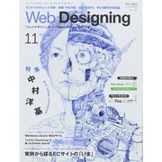 Web Designing (ウェブデザイニング) 2013年 11月号 [雑誌]